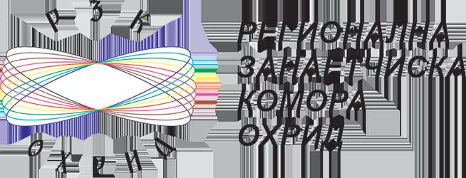 Регионална Занаетчиска Комора Охрид